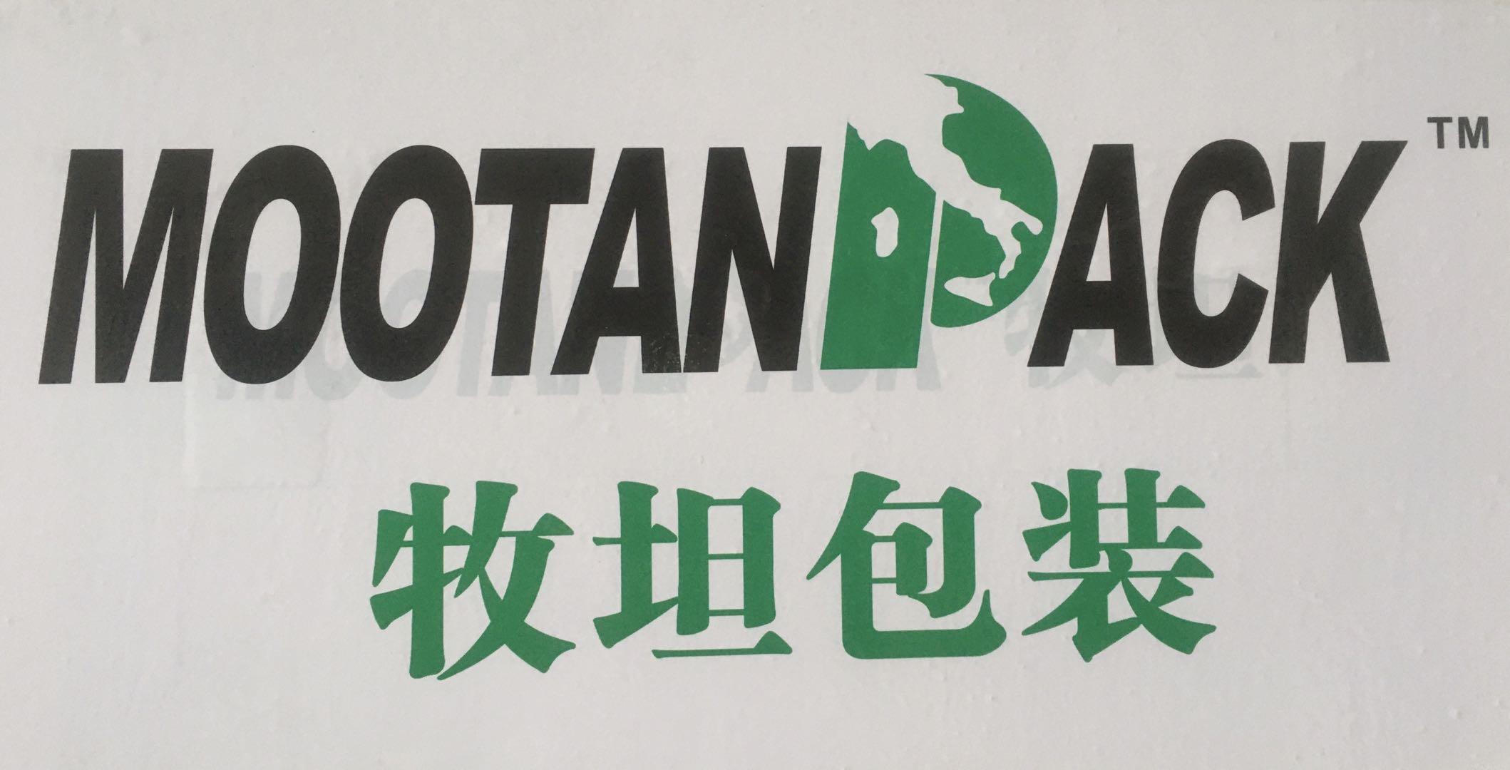 牧坦包装(上海)有限公司