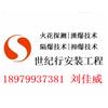 江西世纪行安装工程有限公司