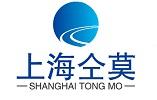 上海仝莫自动化设备有限公司