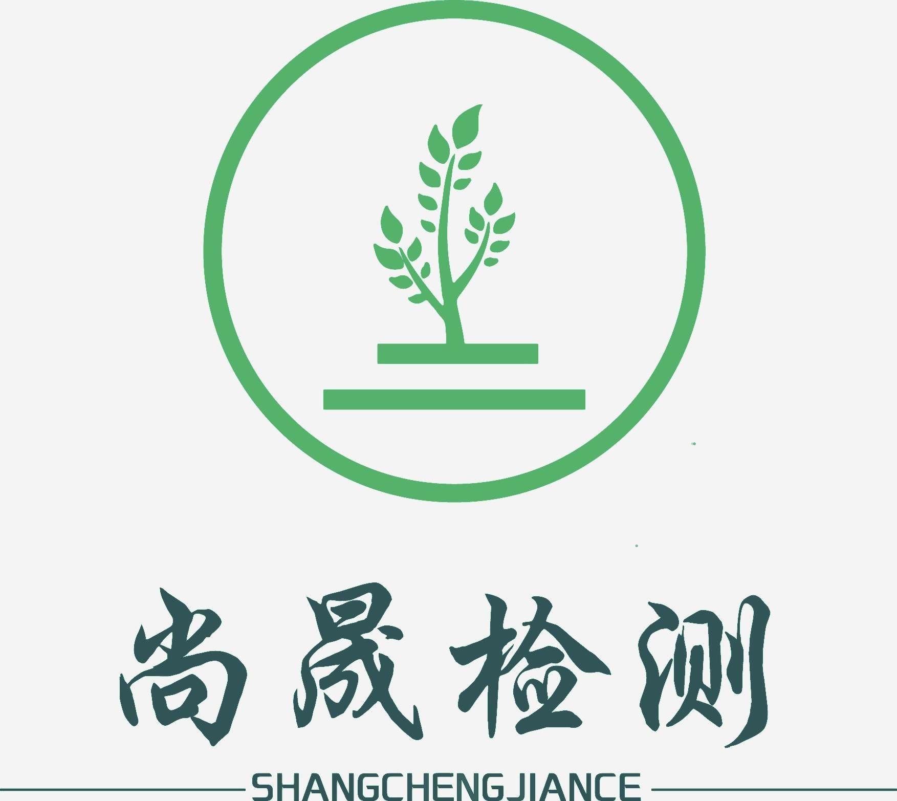 杭州尚晟检测科技有限公司