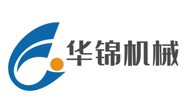 潍坊华锦食品机械有限公司