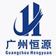 广州恒源环保科技有限公司