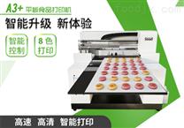 小型食品打印机可食用墨水喷墨打印