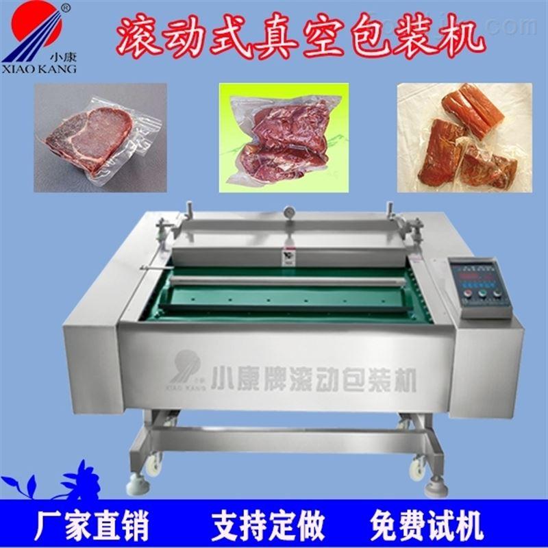 肉制品滚动式真空包装机