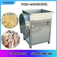 TQP-500电动不锈钢土豆切片机