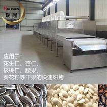 RC-20HM葵瓜子微波烘烤烘焙机 带式环保流水线生产
