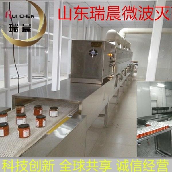 瑞晨新型酱牛肉微波杀菌烘干设备厂家