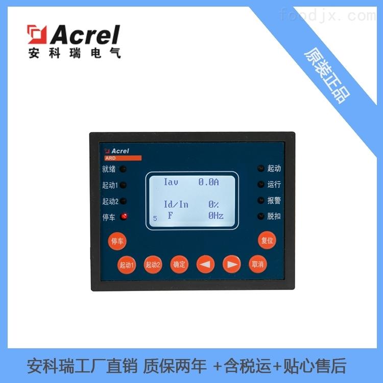 安科瑞低压分体式电动机保护器带液晶显示屏