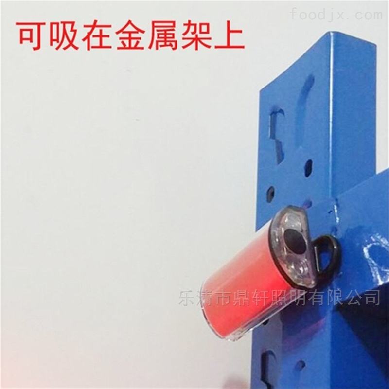 鼎轩消防信号灯型磁力吸附强光防爆方位灯