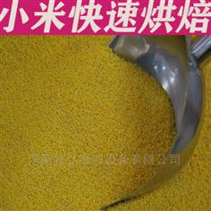 大黄米、小米烘干熟化微波设备