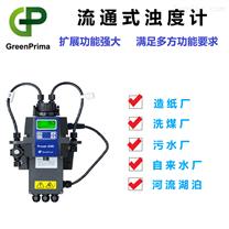 浊度监测仪_英国GreenPrima_高精度