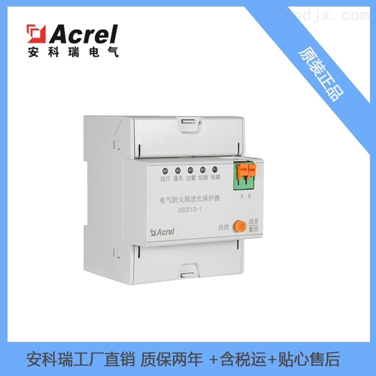 微秒级短路限流保护器 专为低压配电线研发
