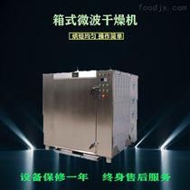 RC-12KW柜式黄粉虫面包虫微波干燥设备