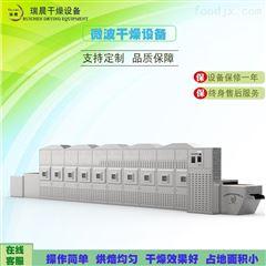 自动连续式虾片微波干燥膨化设备厂家