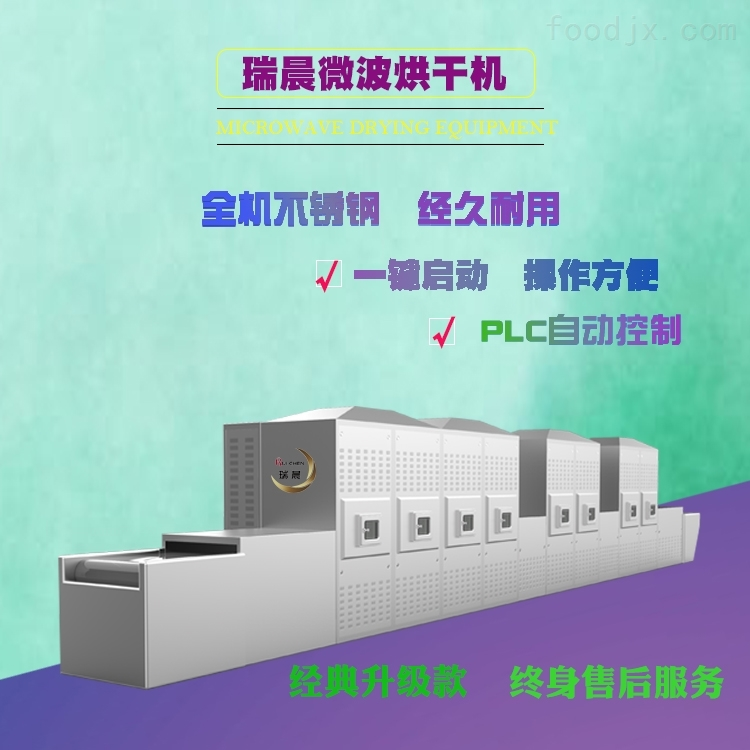化工粉料粉末微波干燥设备厂家