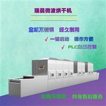 RC-30HM瓜子微波低温烘焙烘烤设备厂家现货