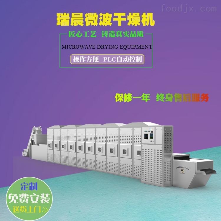 隧道式小型15KW淀粉草酸钴微波干燥设备