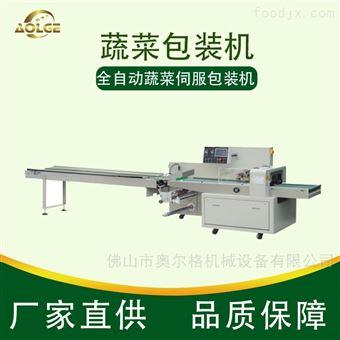 AG-600XD全自动蔬菜伺服包装机