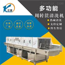 蒸汽加热肉食加工厂专用油污塑料筐清洗机