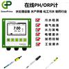 戈普仪器_水质PH测量仪-在线ORP计