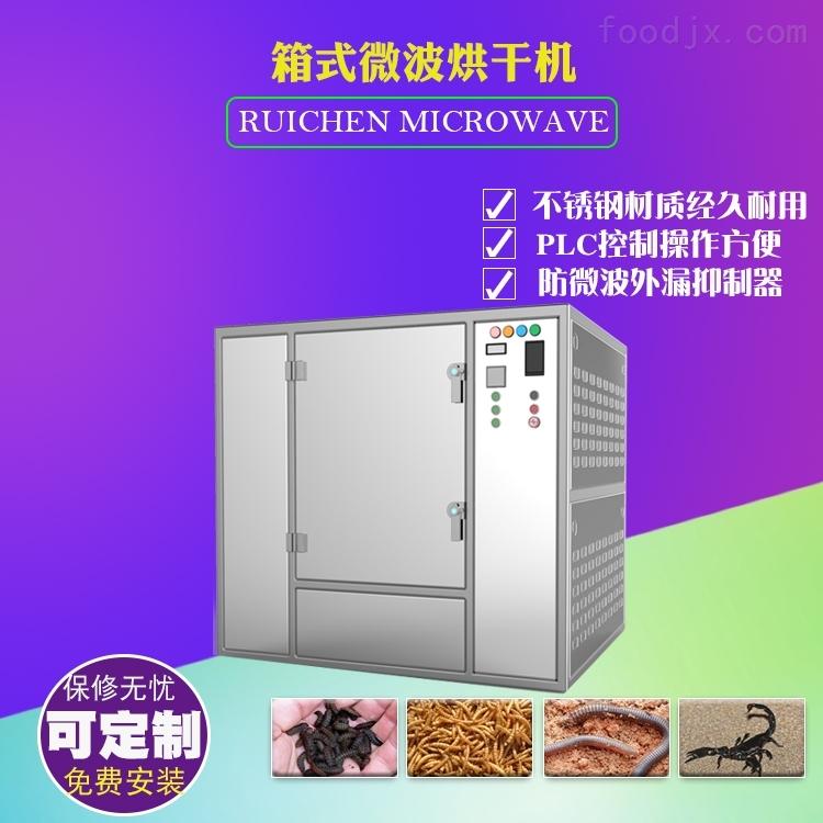 商用黄粉虫微波微波烘干烤箱 小型柜式