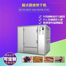 RC-18HM商用黄粉虫微波微波烘干烤箱 小型柜式
