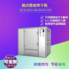 家用黄粉虫微波烘干机产量高
