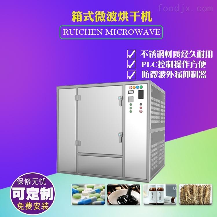 小型家用黄粉虫微波烘干机烤箱设备现货