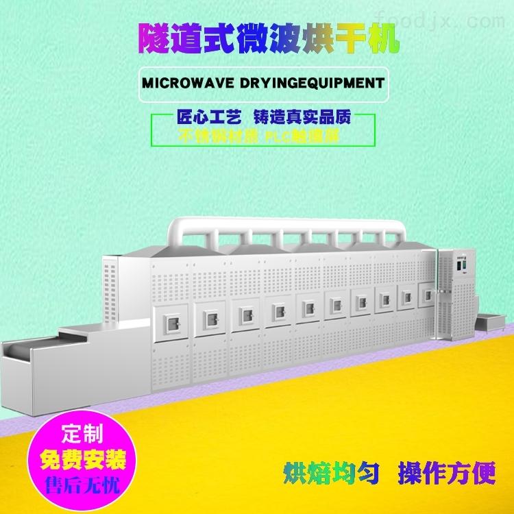 厂家供应隧道式豆柏微波干燥杀菌设备