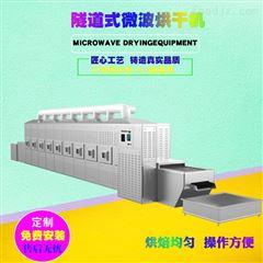 全自动连续式烟草烟叶微波干燥杀虫设备