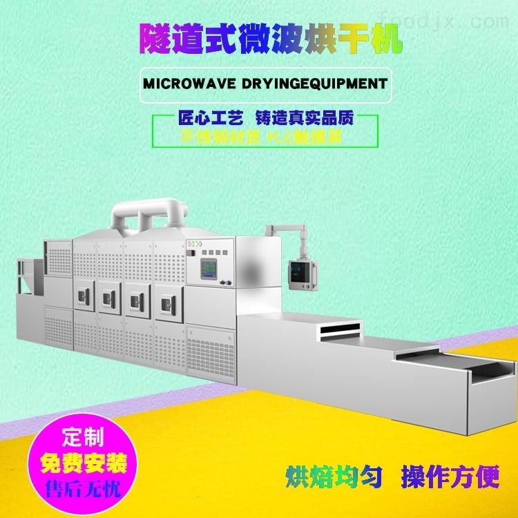 履带式乳胶床垫微波烘干机时间短操作方便