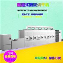 RC-20HM全自动连续式腐竹微波烘干杀菌机