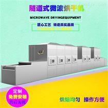 RC-20HM连续式怀菊微波杀青烘干设备尺寸可定制