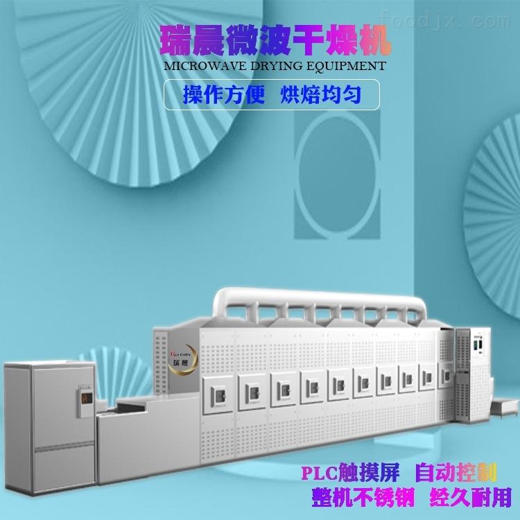 隧道式块状化工原料微波干燥机厂家