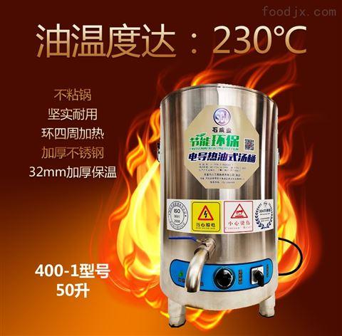 石成金電導熱油式湯桶蒸煮面粥多功能電熱桶
