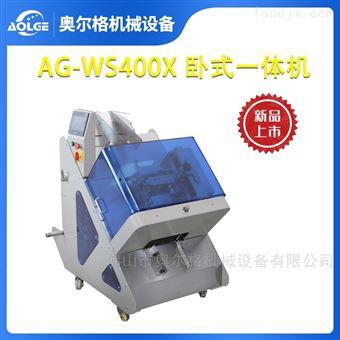 AG-WS400X食品卧式一体包装机