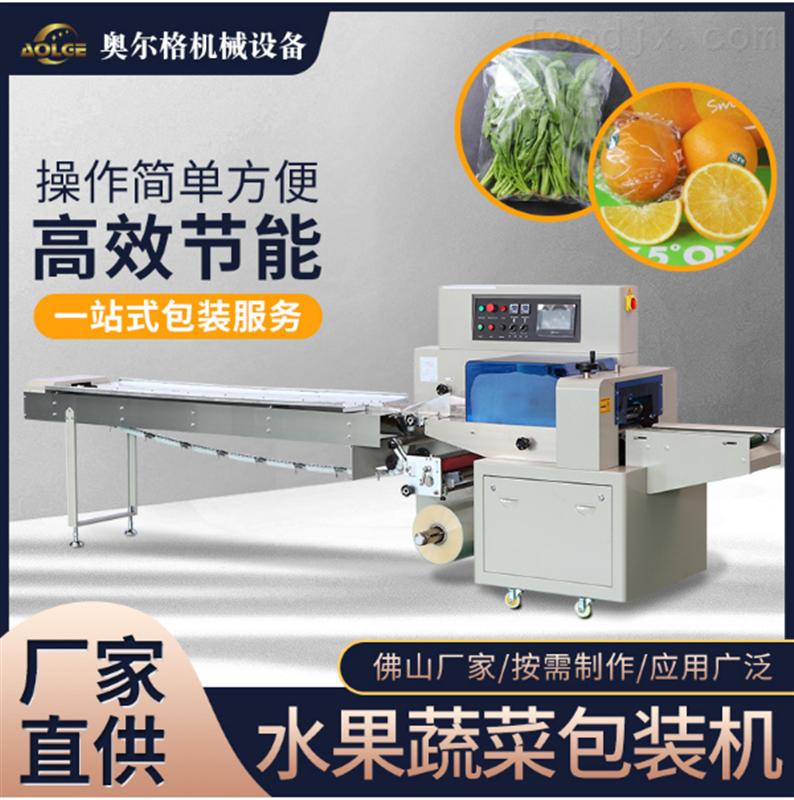 蔬菜食品全自动枕式包装机