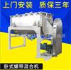 GH-300/500/1000/1500干粉糖性粘性物料螺条式螺带式混合机混料机