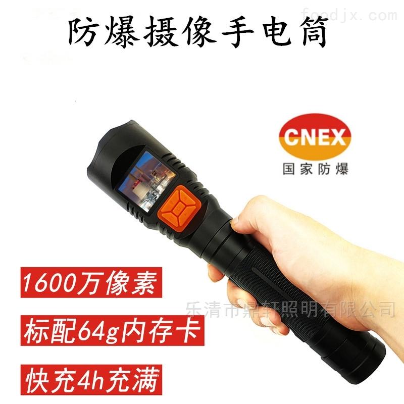 海洋王同款摄像手电筒32G/128G内存巡检仪