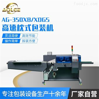 AG-350XB/DGS胡萝卜套袋高速包装机