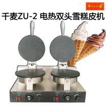 双头商用雪糕皮机冰激淋脆皮机蛋筒蛋卷机
