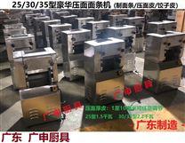 广东30型豪华压面机面条机 饺子皮机 和面机