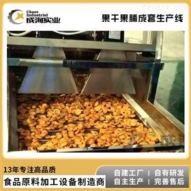 CXL-GG果酱果蔬果汁加工设备 果干果脯成套生产线