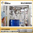 * 大袋无菌灌装机 果汁饮料灌装设备