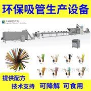 EXT100单螺杆吸管挤出机设备生产线设备供应厂家