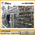 定制 蛋白饮料灭菌器 UHT管式杀菌机