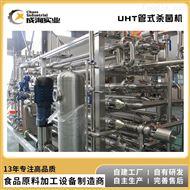 CXP-PAS定制 蛋白饮料灭菌器 UHT管式杀菌机