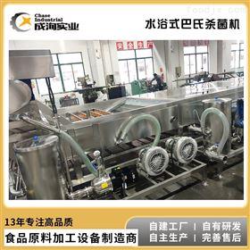 CXP-PAS厂家定制 水浴式巴氏杀菌机 果酱果汁后杀菌