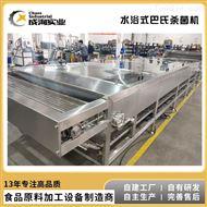 CXP-PAS定制 浓缩橙汁加工设备 水浴式巴氏杀菌机