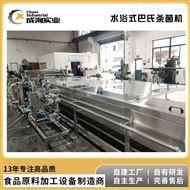 CXP-PAS厂家直供 乳制品水浴式巴氏杀菌机